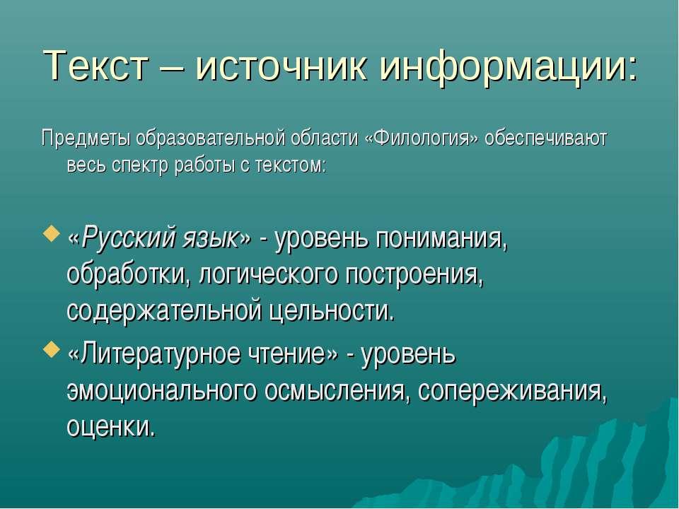 Текст – источник информации: Предметы образовательной области «Филология» обе...