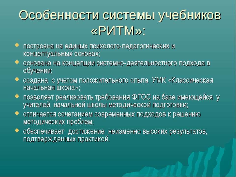 Особенности системы учебников «РИТМ»: построена на единых психолого-педагогич...