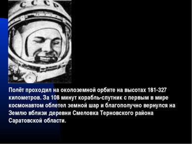Полёт проходил на околоземной орбите на высотах 181-327 километров. За 108 ми...