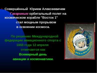 Совершённый Юрием Алексеевичем Гагариным орбитальный полет на космическом кор...