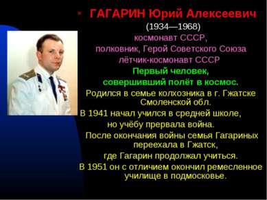 ГАГАРИН Юрий Алексеевич (1934—1968) космонавт СССР, полковник, Герой Советско...
