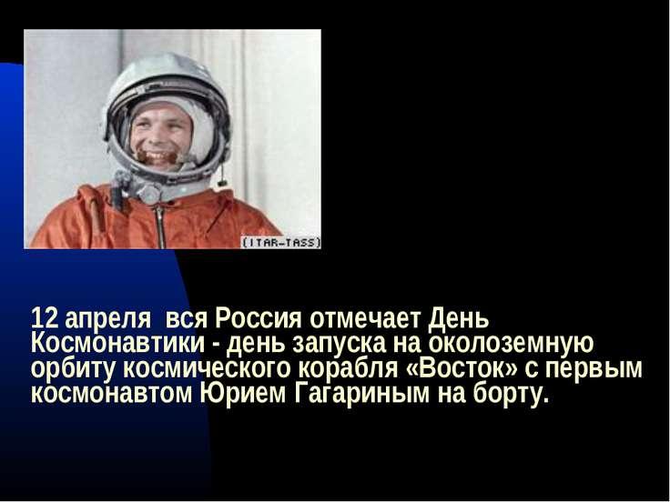 12 апреля вся Россия отмечает День Космонавтики - день запуска на околоземную...