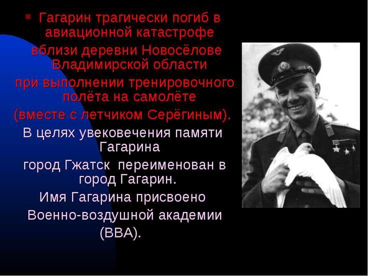 Гагарин трагически погиб в авиационной катастрофе вблизи деревни Новосёлове В...