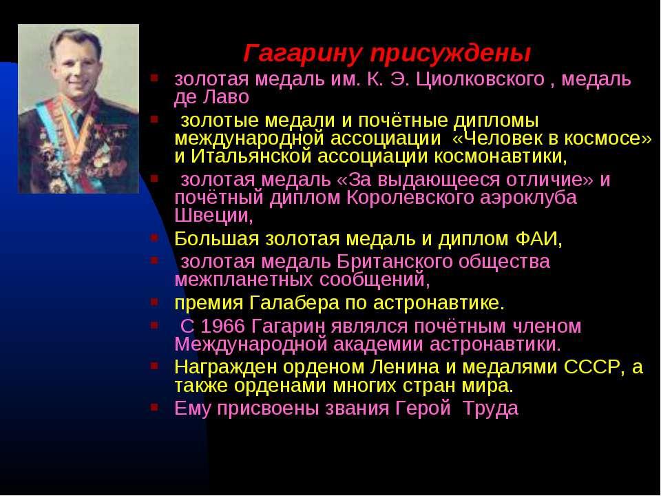 Гагарину присуждены золотая медаль им. К. Э. Циолковского , медаль де Лаво зо...