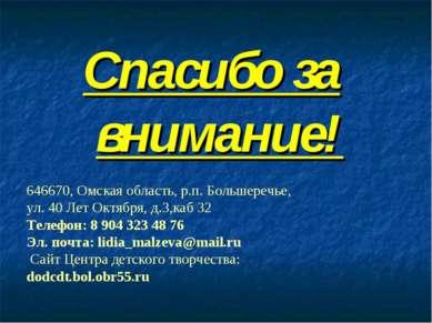 Спасибо за внимание! 646670, Омская область, р.п. Большеречье, ул. 40 Лет Окт...