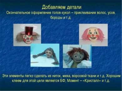 Добавляем детали Окончательное оформление голов кукол – приклеивание волос, у...