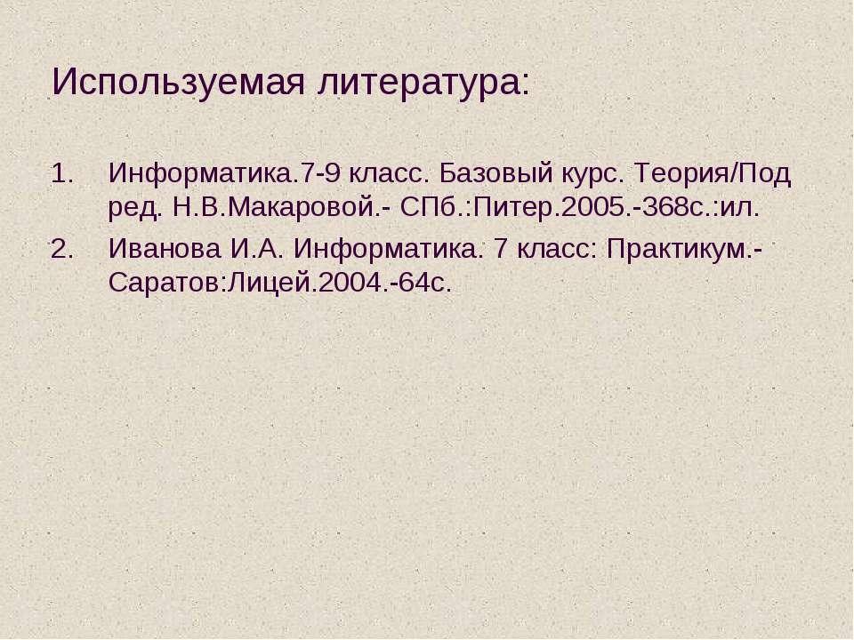 Используемая литература: Информатика.7-9 класс. Базовый курс. Теория/Под ред....
