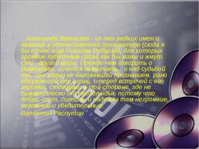 ...Александр Вампилов - из тех редких имен и явлений в отечественной литерату...