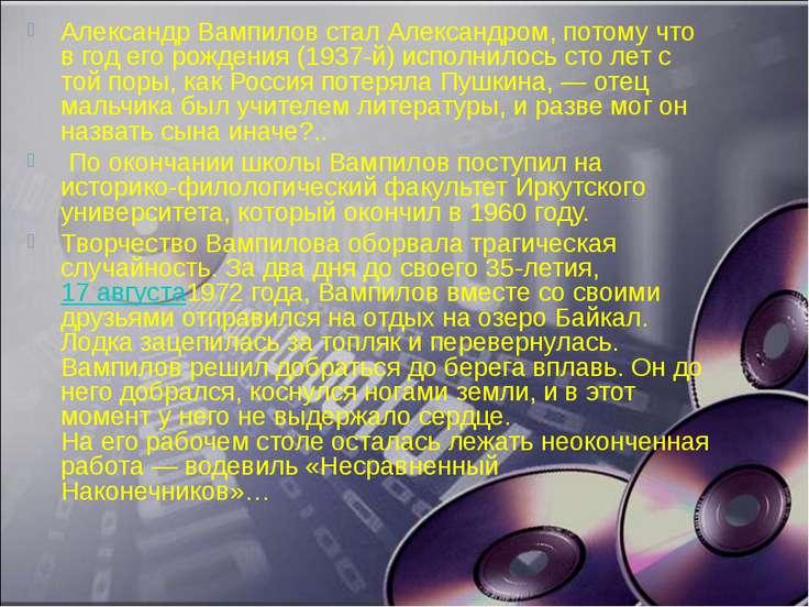 Александр Вампилов стал Александром, потому что в год его рождения (1937-й) и...