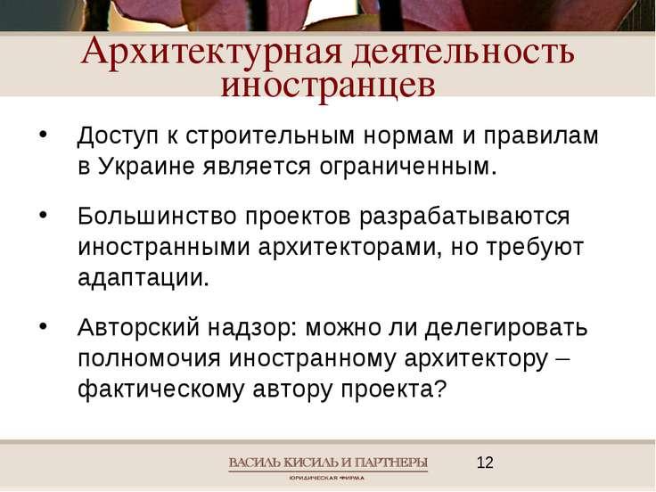 Архитектурная деятельность иностранцев Доступ к строительным нормам и правила...