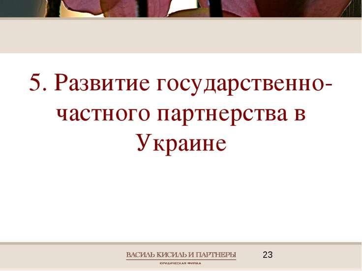5. Развитие государственно-частного партнерства в Украине