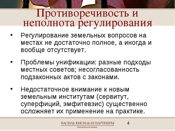 Противоречивость и неполнота регулирования Регулирование земельных вопросов н...
