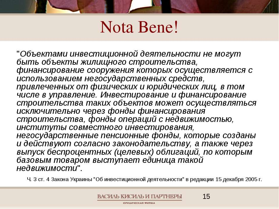 """Nota Bene! """"Объектами инвестиционной деятельности не могут быть объекты жилищ..."""