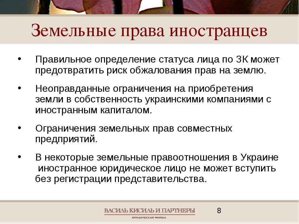 Земельные права иностранцев Правильное определение статуса лица по ЗК может п...