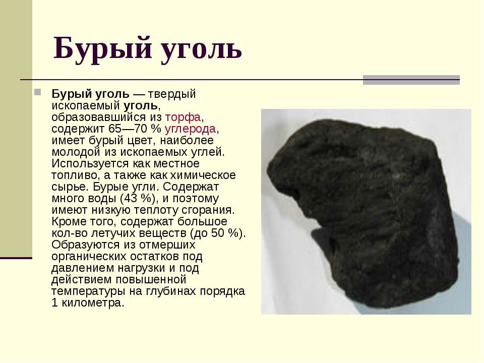 Бурый уголь Бурый уголь — твердый ископаемый уголь, образовавшийся из торфа, ...