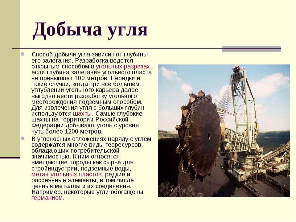 Добыча угля Способ добычи угля зависит от глубины его залегания. Разработка в...