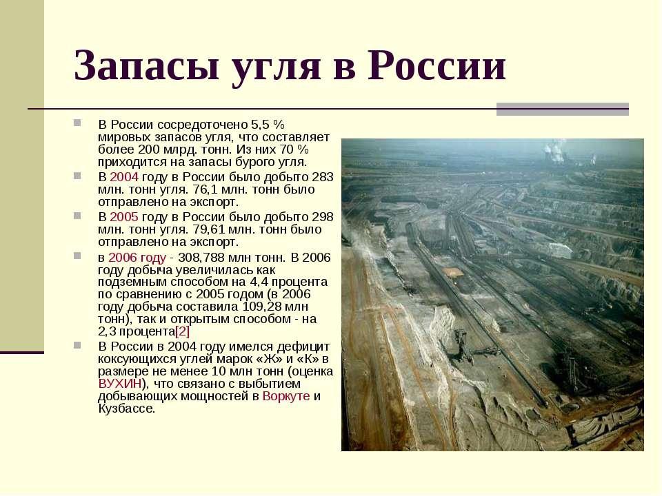 Запасы угля в России В России сосредоточено 5,5% мировых запасов угля, что с...