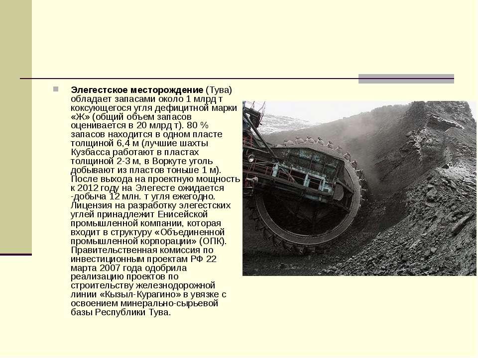 Элегестское месторождение (Тува) обладает запасами около 1 млрд т коксующегос...