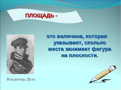 Владимир Даль это величина, которая указывает, сколько места занимает фигура ...