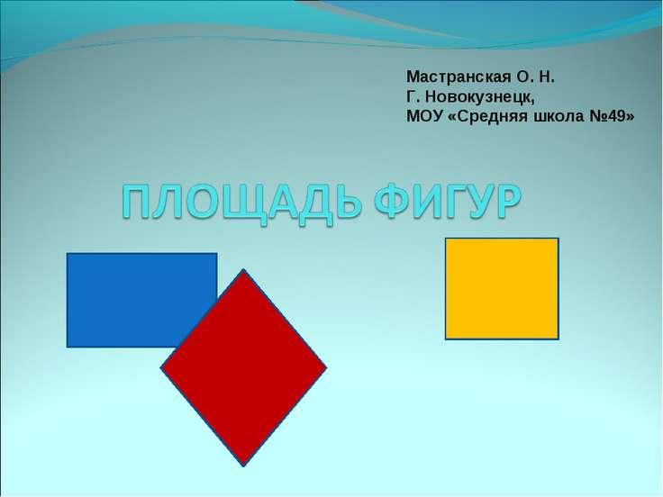 Мастранская О. Н. Г. Новокузнецк, МОУ «Средняя школа №49»