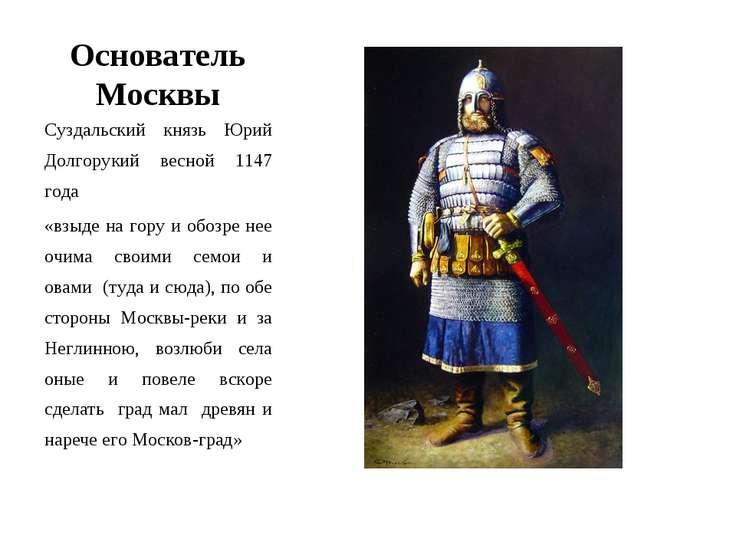 Основатель Москвы Суздальский князь Юрий Долгорукий весной 1147 года «взыде н...