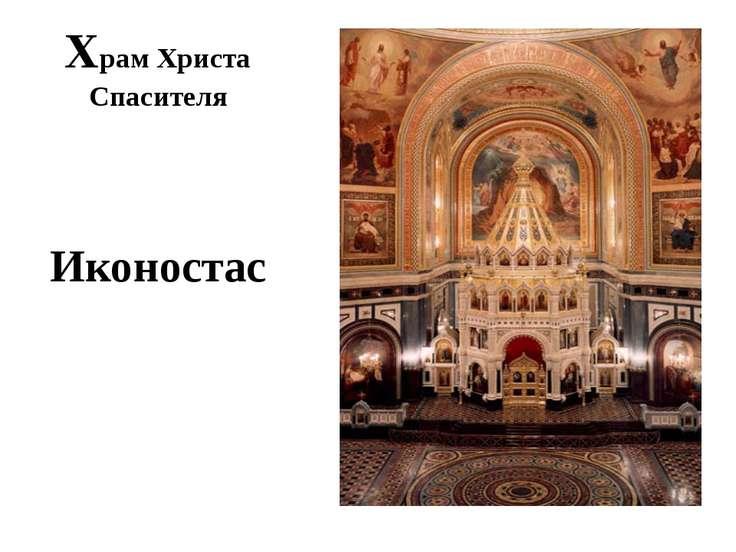 Храм Христа Спасителя Иконостас