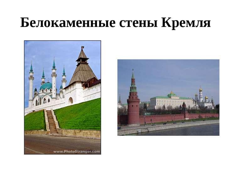 Белокаменные стены Кремля