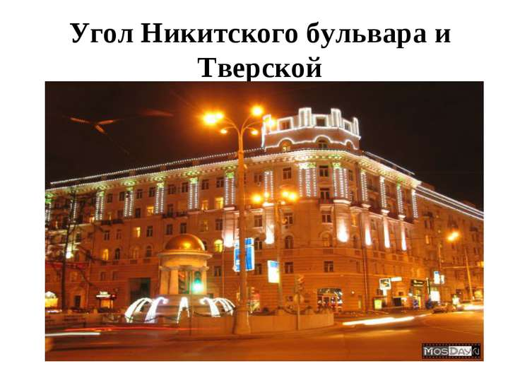 Угол Никитского бульвара и Тверской
