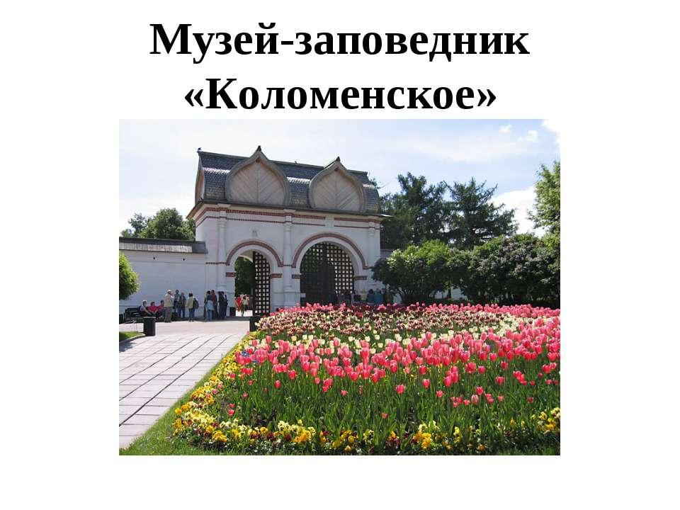 Музей-заповедник «Коломенское»