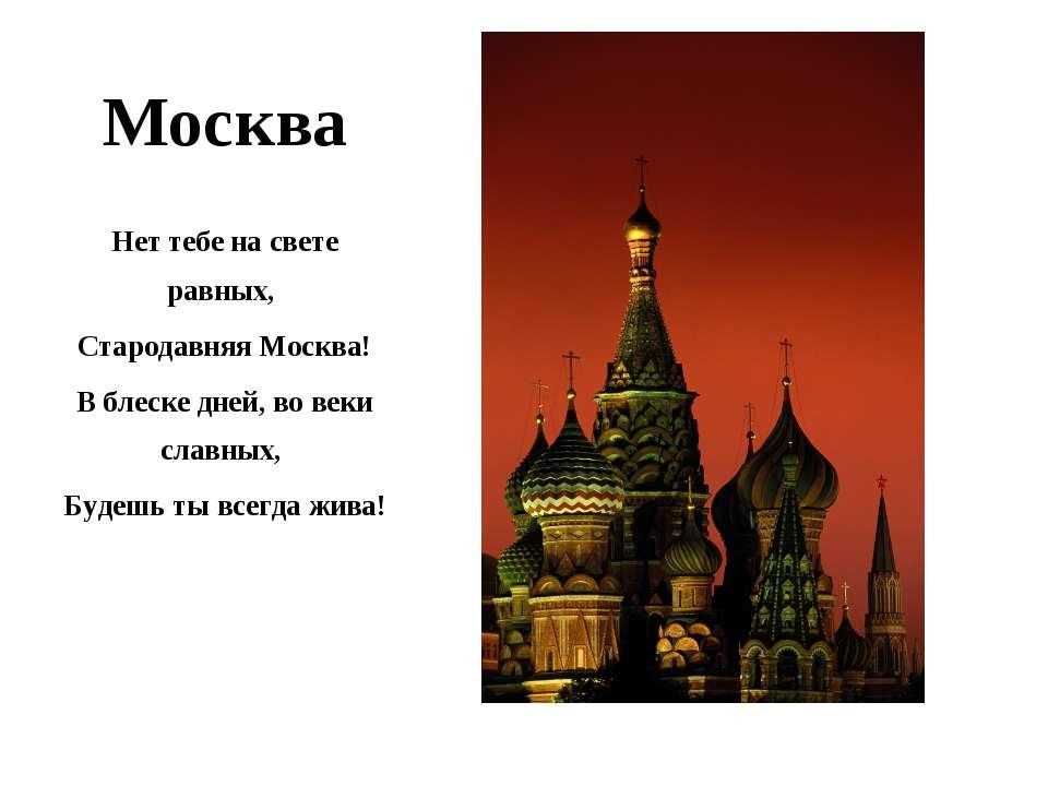 Москва Нет тебе на свете равных, Стародавняя Москва! В блеске дней, во веки с...