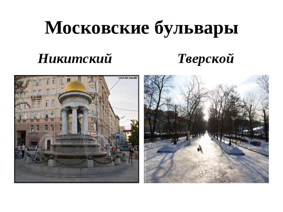 Московские бульвары Никитский Тверской