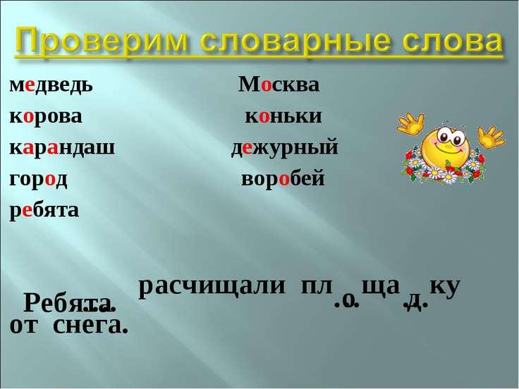 медведь Москва корова коньки карандаш дежурный город воробей ребята расчищали...
