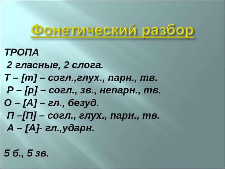 ТРОПА 2 гласные, 2 слога. Т – [т] – согл.,глух., парн., тв. Р – [р] – согл., ...