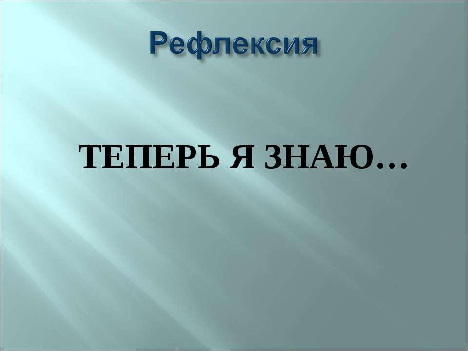 ТЕПЕРЬ Я ЗНАЮ…