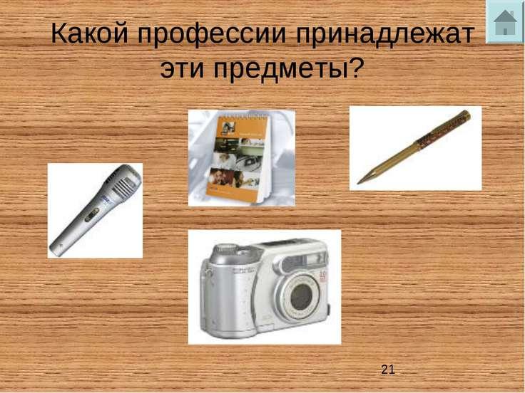 Какой профессии принадлежат эти предметы?