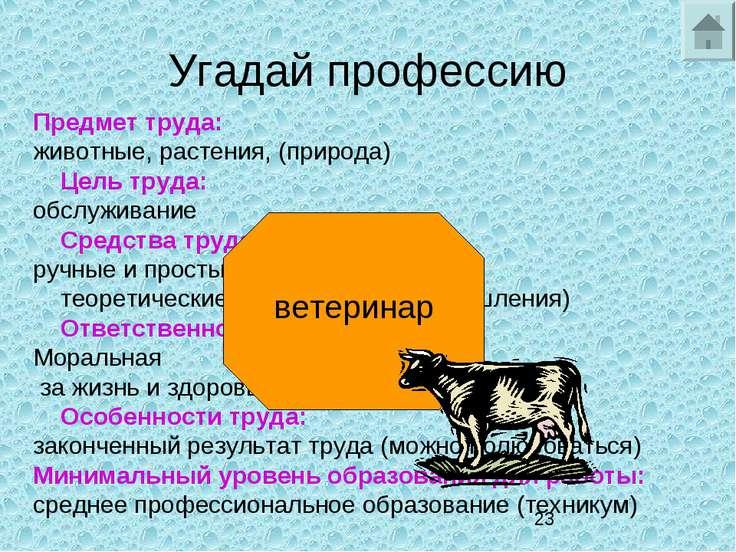 Угадай профессию Предмет труда: животные, растения, (природа) Цель труда: обс...