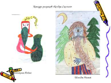 Шмидт Настя Конкурс рисунков «Колдун Сколиоз» Панюшкина Алёна
