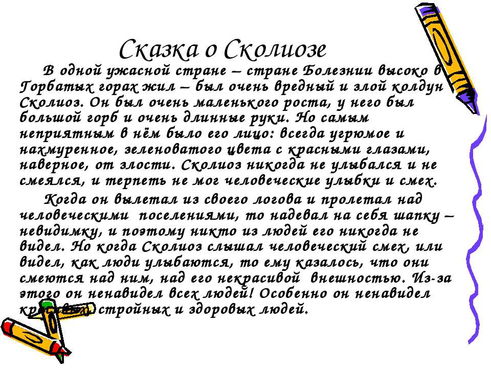 Сказка о Сколиозе В одной ужасной стране – стране Болезнии высоко в Горбатых ...