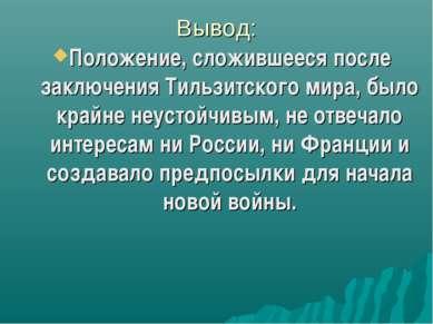 Вывод: Положение, сложившееся после заключения Тильзитского мира, было крайне...