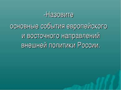 -Назовите основные события европейского и восточного направлений внешней поли...