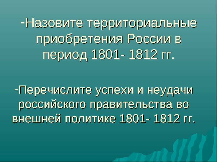 Назовите территориальные приобретения России в период 1801- 1812 гг. Перечисл...