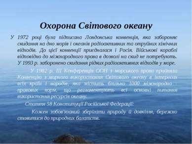 * Охорона Світового океану У 1972 році була підписана Лондонська конвенція, я...
