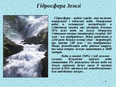 * Гідросфера Землі Гідросфера - водна середу, яка включає поверхневі і підзем...
