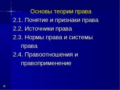 * Основы теории права 2.1. Понятие и признаки права 2.2. Источники права 2.3....