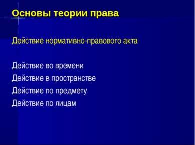Основы теории права Действие нормативно-правового акта Действие во времени Де...