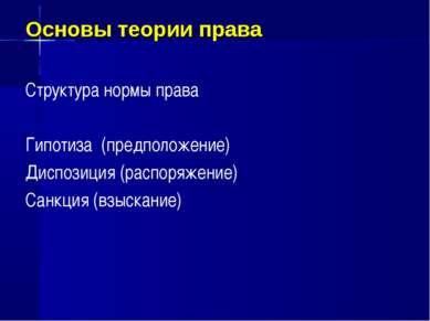 Основы теории права Структура нормы права Гипотиза (предположение) Диспозиция...