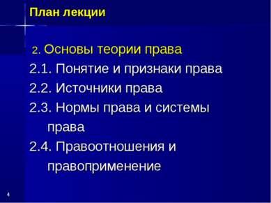 * План лекции 2. Основы теории права 2.1. Понятие и признаки права 2.2. Источ...