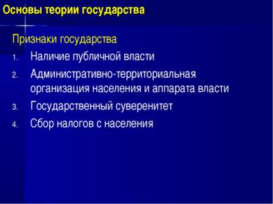 Признаки государства Наличие публичной власти Административно-территориальная...