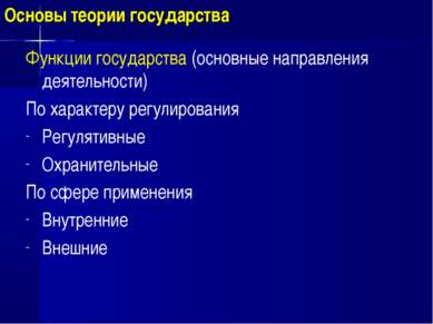 Функции государства (основные направления деятельности) По характеру регулиро...