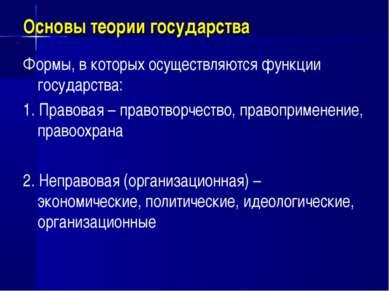 Основы теории государства Формы, в которых осуществляются функции государства...